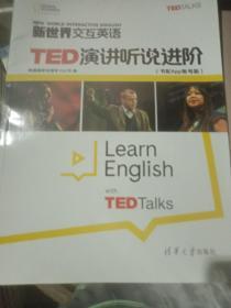 新世界交互英语TED演讲听说进阶
