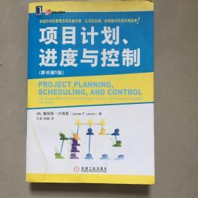 項目計劃、進度與控制