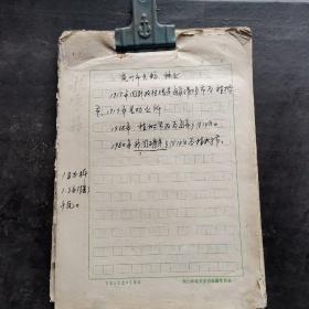 微山县志拾零集/微山县志主编曹瑞民稿本一册全