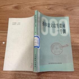 初中语文启发提问一千例