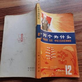 十万个为什么 上海人民出版社  12