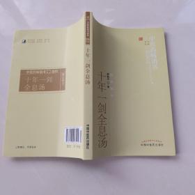 中医药畅销书选粹:十年一剑全息汤
