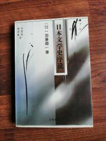 日本文学史序说 上