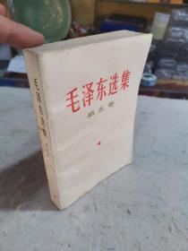毛泽东选集第五卷(柜21)
