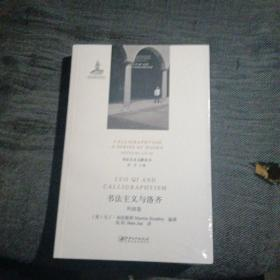 全新未开封,书法主义与洛齐(外国卷)
