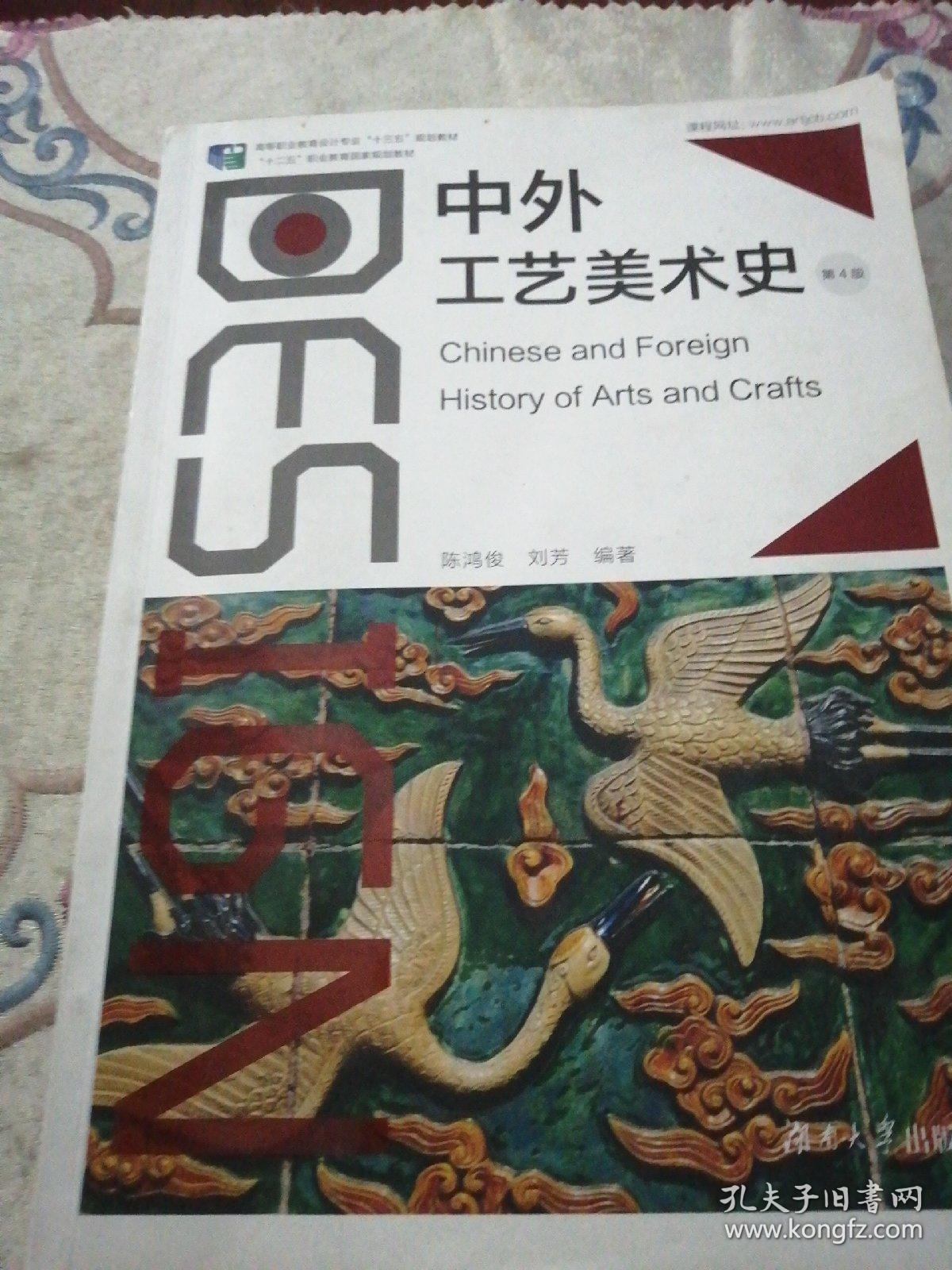 中外工艺美术史(第4版)