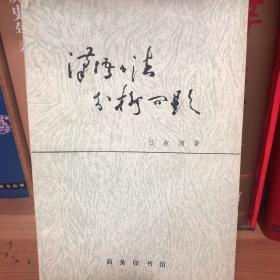 汉语语法分析问题