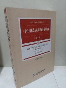 中国民族理论新编(第三版)/全国民族院校统编教材
