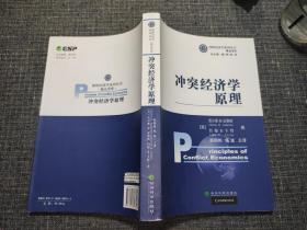 冲突经济学原理   【内干净无笔记】