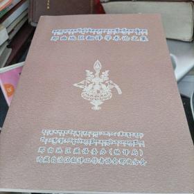 那曲地区翻译学术论文集藏文