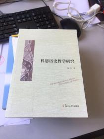 科恩历史哲学研究