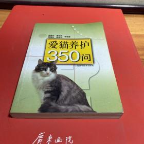 爱猫养护350问——健康情趣生活丛书