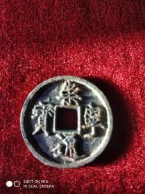 铜钱201-2              江苏省博物馆库存处理, 崇宁通宝一枚,终身保真