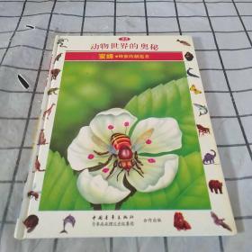动物世界的奥秘:[图集].22.蜜蜂:蜂蜜的制造者