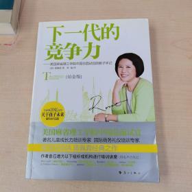 下一代的竞争力:美国麻省理工学院中国总面试官的教子手记》