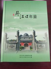 丹江口年鉴. 2013