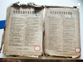 稀见党史文献:中共党史教学参考资料【第一批目录 第二批目录 】封套散页