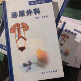 临床袖珍手册.泌尿外科