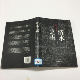 济水之南……一本书唤醒一座城的记忆
