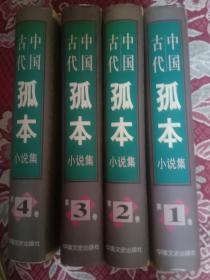 中国古代孤本小说集(全四卷)包邮