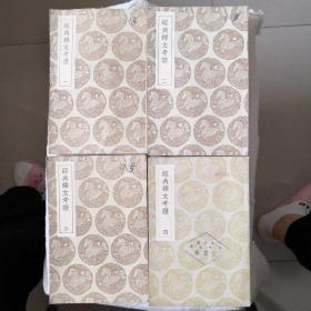 丛书集成初编:经典释文考证(1-4册全)