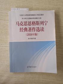 马克思恩格斯列宁经典著作选读(2018年版)