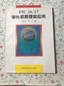 PIC16/17单片机原理和应用