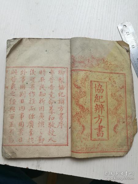 前面红印,钦定协纪辨方书第一本,奏议