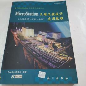 MicroStation 三维工程设计应用教程--三维建模、渲染、动画