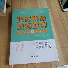 我的智慧成语世界2(大字版)/中国成语大会