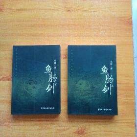 中国古代大案探奇录:鱼肠剑 上下册【无字无划 内页干净】