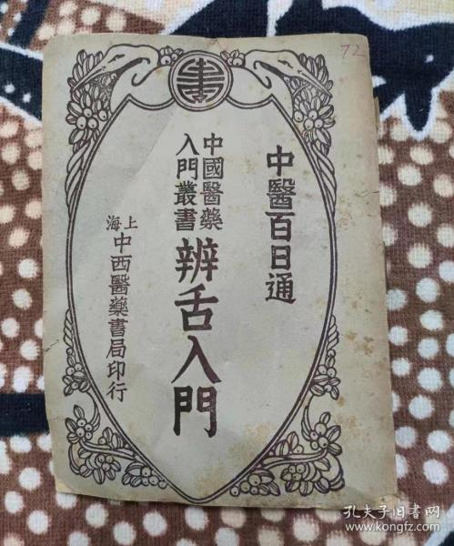 中医百日通.辨舌入门