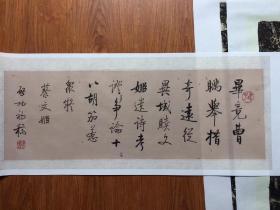 启功 题文姬理书。纸本大小32.51*80.15厘米。宣纸艺术微喷复制。非偏远包邮