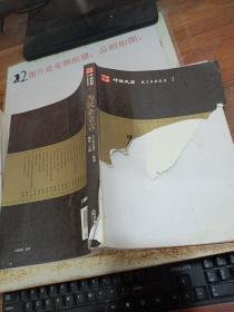 中国民商·放言未来丛书(1):为民企立言 书皮残缺