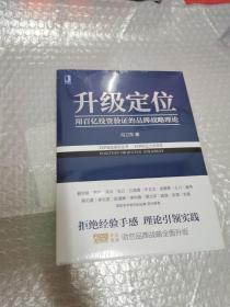 升级定位【新书库存 请放心订购】