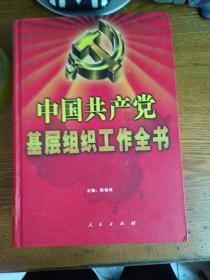 中国共产党基层组织工作全书