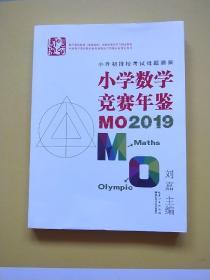 小学数学竞赛年鉴:MO2019