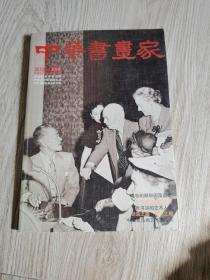 中华书画家2012年