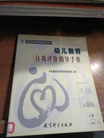 21世纪幼儿教师继续教育丛书:幼儿教育自我评价指导手册