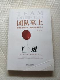 团队至上:管理就是带队伍,带队伍就是带人心