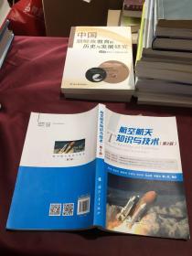 航空航天知识与技术(第2版)