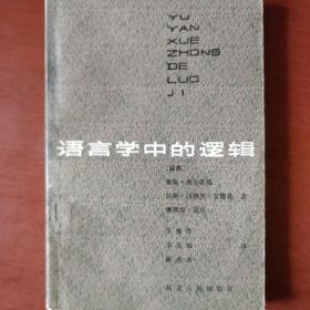 《语言学中的逻辑》瑞典 詹斯·奥尔伍德 拉斯·冈纳尔·安德森 河北人民出版社 私藏 书品如图