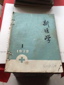 新医学(1973年1.2.3.5.8.10.共6期合售)