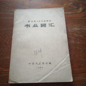 英法德日与汉语对照 书业词汇