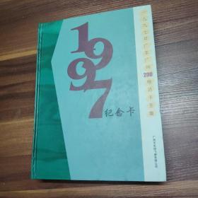 1997年广东广州200电话卡全集-1997纪念卡