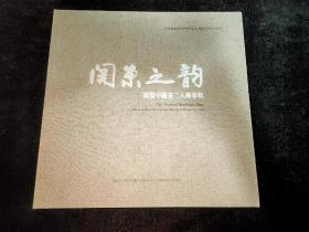 关东之韵:陈涤中国画二人转专辑(签名本)