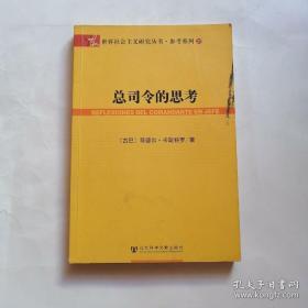 古巴卡斯特罗作品 总司令的思考:(世界社会主义研究丛书·参考系列)(REFLEXIONES DEL COMANDANTE EN JEPE)一版一印 量少印刷精美