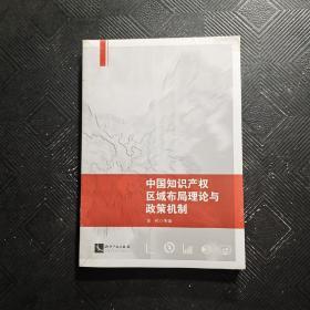 中国知识产权区域布局理论与政策机制