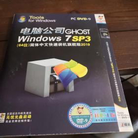 电脑公司GHOST   Window  7 SP3   PC  -DVD