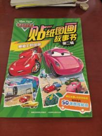 赛车总动员贴纸图画故事书(第2辑):赛道上的荣誉